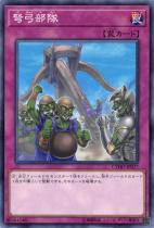 弩弓部隊【ノーマル】CYHO-JP077