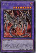 鎧黒竜−サイバー・ダーク・ドラゴン【シークレット】SD41-JPP02
