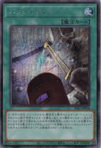 パワー・ボンド【シークレット】SD41-JPP04
