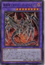鎧黒竜−サイバー・ダーク・ドラゴン【スーパー】SD41-JPP02