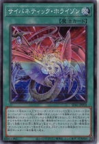 サイバネティック・ホライゾン【スーパー】SD41-JPP03