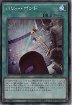 パワー・ボンド【スーパー】SD41-JPP04