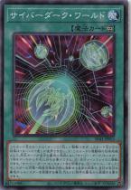 サイバーダーク・ワールド【スーパー】SD41-JP023