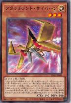アタッチメント・サイバーン【パラレル】SD41-JP001
