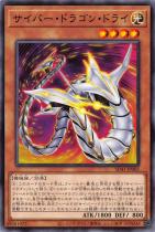サイバー・ドラゴン・ドライ【ノーマル】SD41-JP005