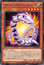 サイバー・ドラゴン・フィーア【ノーマル】SD41-JP006