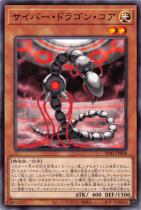 サイバー・ドラゴン・コア【ノーマル】SD41-JP008