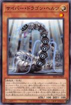 サイバー・ドラゴン・ヘルツ【ノーマル】SD41-JP009