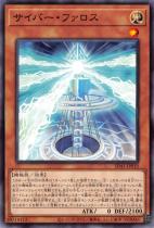 サイバー・ファロス【ノーマル】SD41-JP010