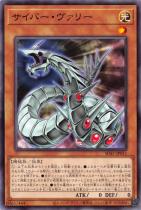 サイバー・ヴァリー【ノーマル】SD41-JP011