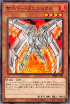 サイバー・フェニックス【ノーマル】SD41-JP012