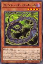 サイバー・ダーク・キール【ノーマル】SD41-JP015