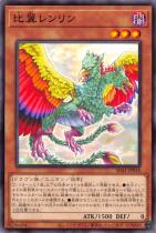 比翼レンリン【ノーマル】SD41-JP018