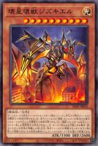 壊星壊獣ジズキエル【ノーマル】SD41-JP019