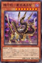 機巧蛇−叢雲遠呂智【ノーマル】SD41-JP020