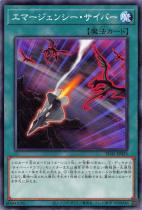 エマージェンシー・サイバー【ノーマル】SD41-JP025
