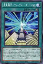 未来融合-フューチャー・フュージョン【ノーマル】SD41-JP029