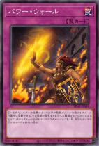 パワー・ウォール【ノーマル】SD41-JP038