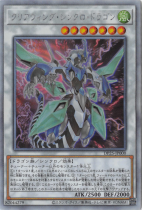 クリアウィング・シンクロ・ドラゴン【ホログラフィック】DP25-JP000
