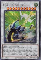 HSR/CWライダー【シークレット】DP25-JP005