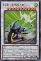 HSR/CWライダー【ウルトラ】DP25-JP005