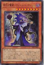 時花の賢者−フルール・ド・サージュ【ウルトラ】DP25-JP020