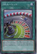 SRルーレット【スーパー】DP25-JP006