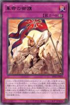 革命の御旗【レア】DP25-JP026