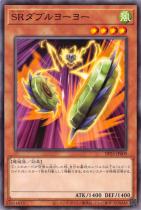 SRダブルヨーヨー【ノーマル】DP25-JP009