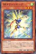 SRタケトンボーグ【ノーマル】DP25-JP010