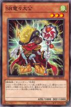 SR電々大公【ノーマル】DP25-JP012
