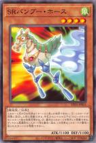 SRバンブー・ホース【ノーマル】DP25-JP013