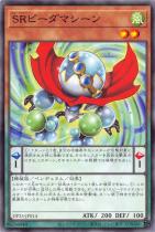 SRビーダマシーン【ノーマル】DP25-JP014