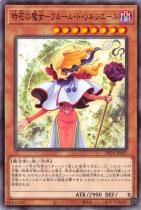 時花の魔女−フルール・ド・ソルシエール【ノーマル】DP25-JP027