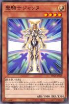 聖騎士ジャンヌ【ノーマル】DP25-JP029