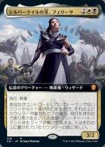 シルバークイルの牙、フェリーサ/Felisa, Fang of Silverquill (拡張アート)(C21)【日本語】