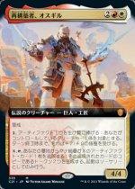 再構築者、オスギル/Osgir, the Reconstructor (拡張アート)(C21)【日本語】