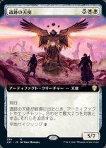 遺跡の天使/Angel of the Ruins (拡張アート)(C21)【日本語】