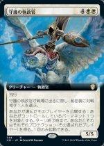 守護の執政官/Guardian Archon (拡張アート)(C21)【日本語】