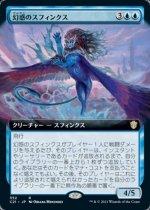 幻惑のスフィンクス/Dazzling Sphinx (拡張アート)(C21)【日本語】