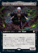 暗影の召喚士、ティヴァシュ/Tivash, Gloom Summoner (拡張アート)(C21)【日本語】