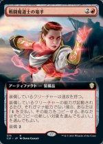 戦闘魔道士の篭手/Battlemage's Bracers (拡張アート)(C21)【日本語】