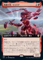 再鍛の刃、ラエリア/Laelia, the Blade Reforged (拡張アート)(C21)【日本語】