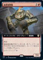 遺跡掘削機/Ruin Grinder (拡張アート)(C21)【日本語】