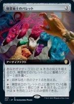 精霊術士のパレット/Elementalist's Palette (拡張アート)(C21)【日本語】
