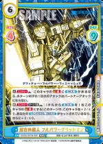 RRR 超合体超人 フルパワーグリッドマン