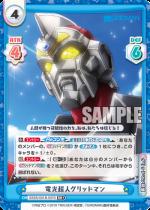 RR+ 電光超人グリッドマン