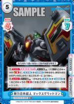 RR+ 剛力合体超人 マックスグリッドマン