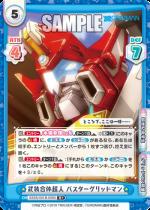R+ 武装合体超人 バスターグリッドマン