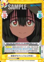 C+ 怪獣少女アノシラス(2代目)
